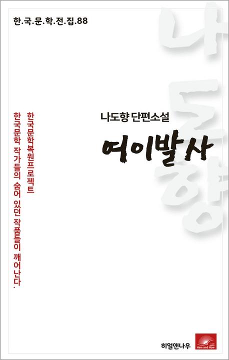 나도향 단편소설 여이발사(한국문학전집 88)