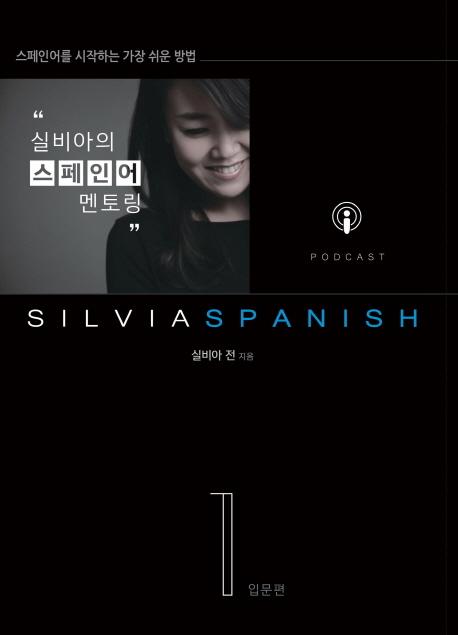 실비아의 스페인어 멘토링. 1  입문편