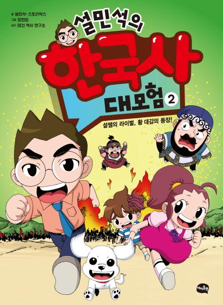 설민석의 한국사 대모험. 2