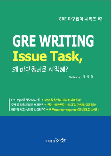 GRE WRITING Issue Task, 왜 마구잡이로 시작해 (GRE 마구잡이 시리즈 2)