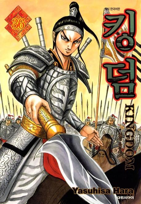 킹덤(KINGDOM). 36