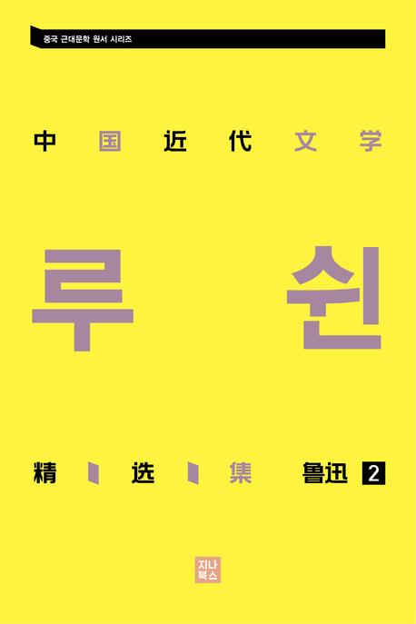 중국 근대문학 정선집_루쉰 2