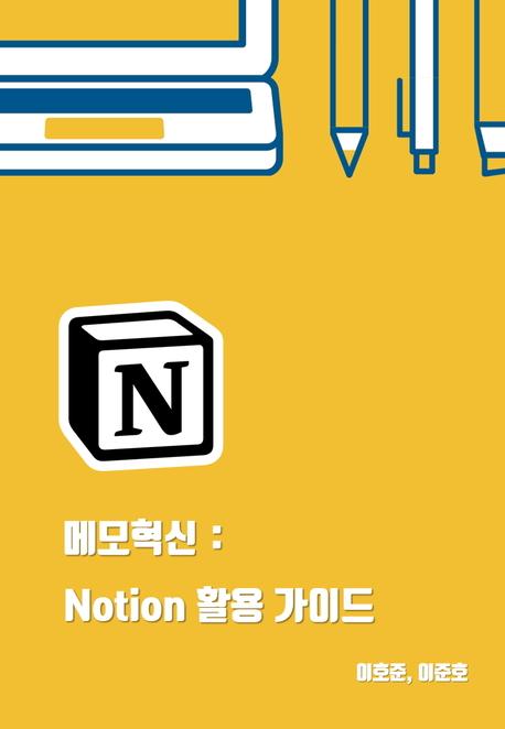 메모혁신 Notion(노션) 활용 가이드