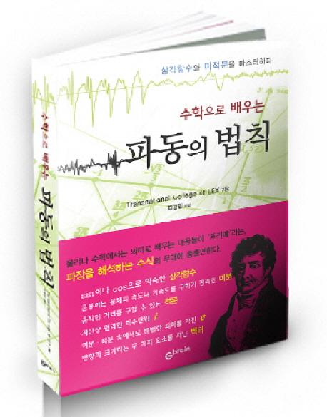 파동의 법칙(수학으로 배우는)