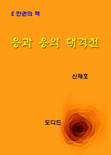 한국문학전집256: 용과 용의 대격전