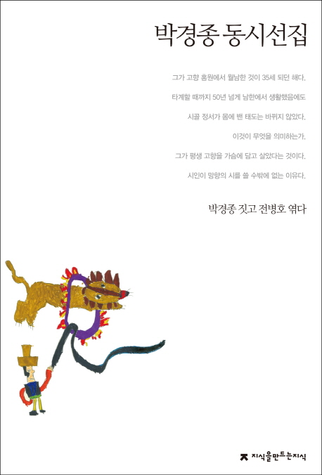 박경종 동시선집