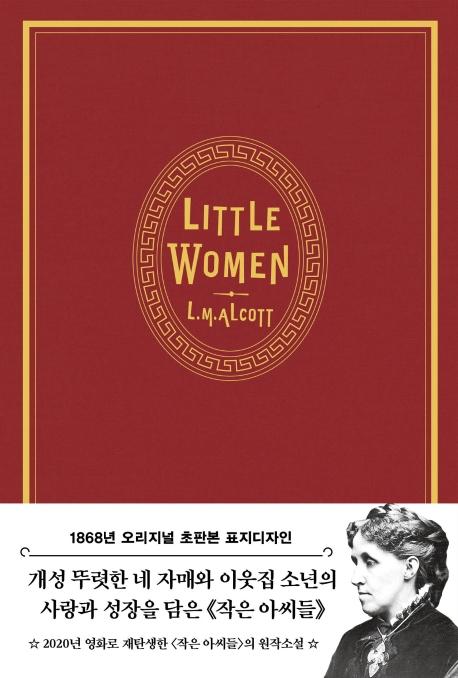 작은 아씨들(벨벳 에디션)(초판본)(1868년 오리지널 초판본 표지디자인)