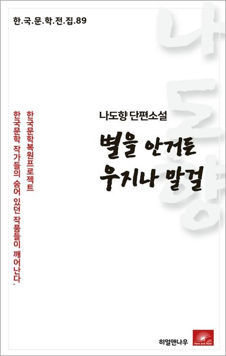 나도향 단편소설 별을 안거든 우지나 말걸(한국문학전집 89)