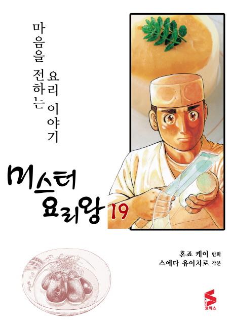 미스터 요리왕. 19