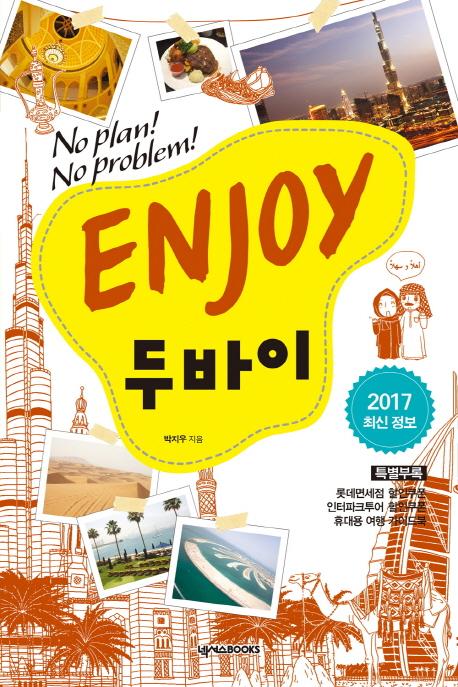 ENJOY 두바이(2017)(휴대용가이드북1권포함)(Enjoy 세계여행 시리즈 16)