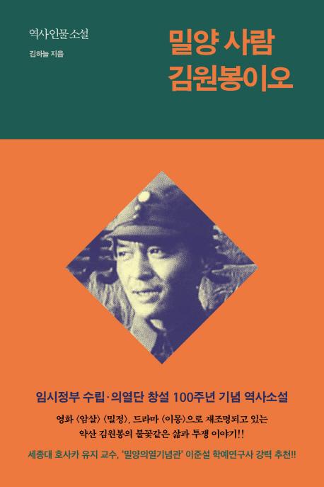 밀양 사람 김원봉이오