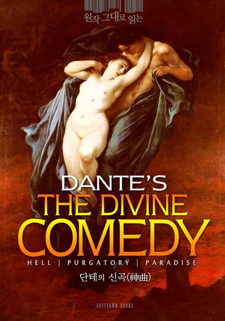 원작 그대로 읽는 단테의 신곡(The Divine Comedy)