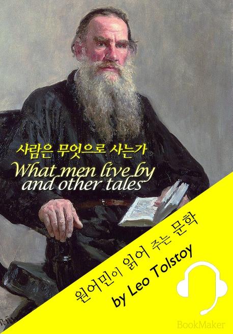 사람은 무엇으로 사는가 <원어민이 읽어 주는 문학: What men live by and other tales>