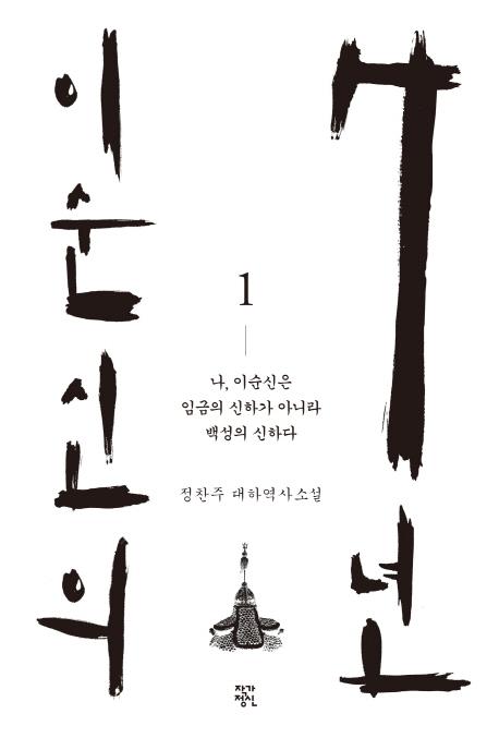 이순신의 7년. 1