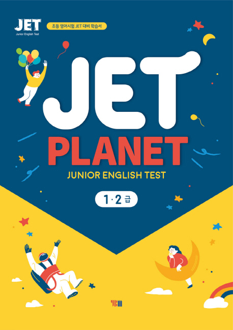 Jet Planet 1. 2급(Junior English Test)
