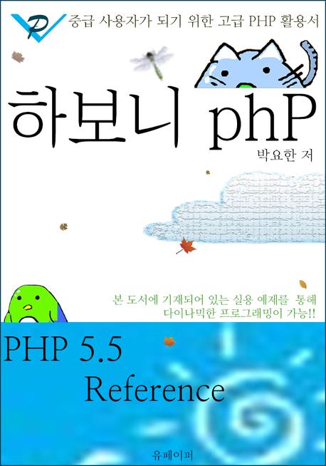 하보니 phP