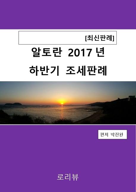 알토란 2017년 하반기 조세판례