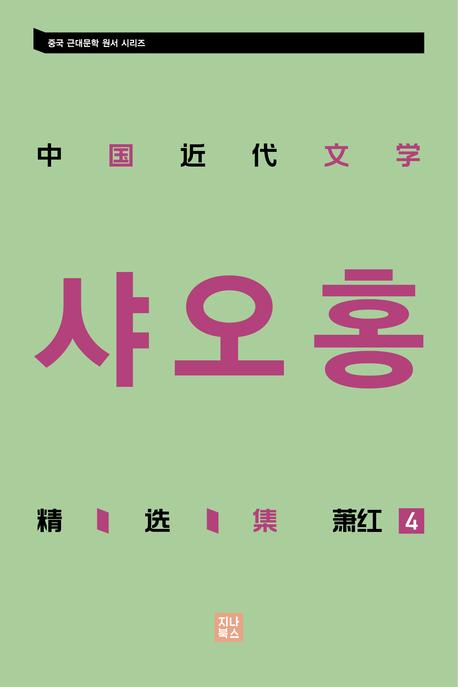 중국 근대문학 정선집_샤오홍 4 : 중국 근대문학 원서 시리즈