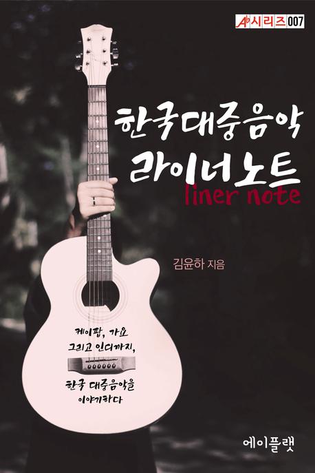 한국대중음악 라이너노트