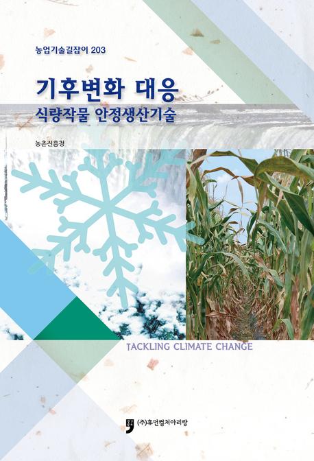 농업기술길잡이203 기후변화 대응 식량작물 안정 생산 기술