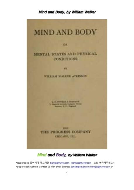 정신과 육체.Mind and Body, by William Walker