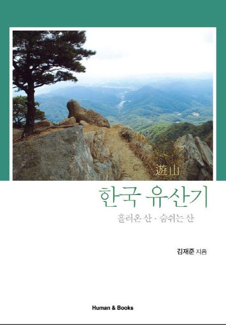 한국 유산기 흘러온 산 숨쉬는 산
