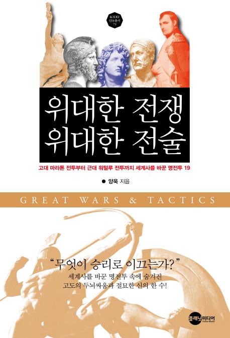 위대한 전쟁 위대한 전술