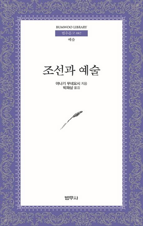 조선과 예술(범우문고 82)