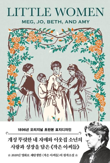 작은 아씨들(초판본)(1896년 오리지널 초판본 표지디자인)