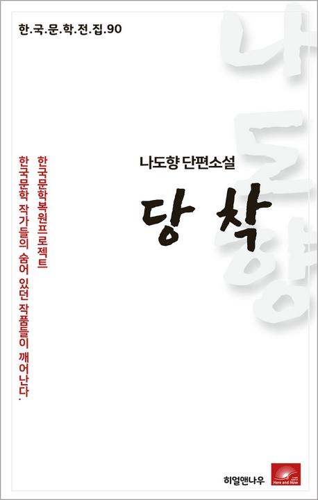 나도향 단편소설 당착(한국문학전집 90)