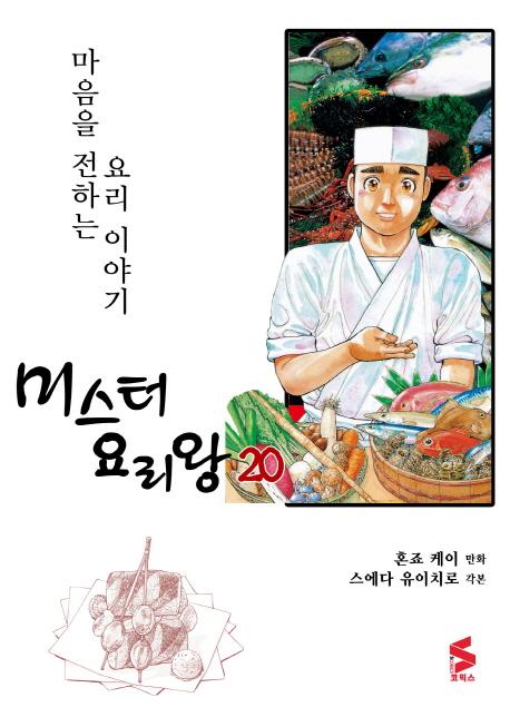 미스터 요리왕. 20