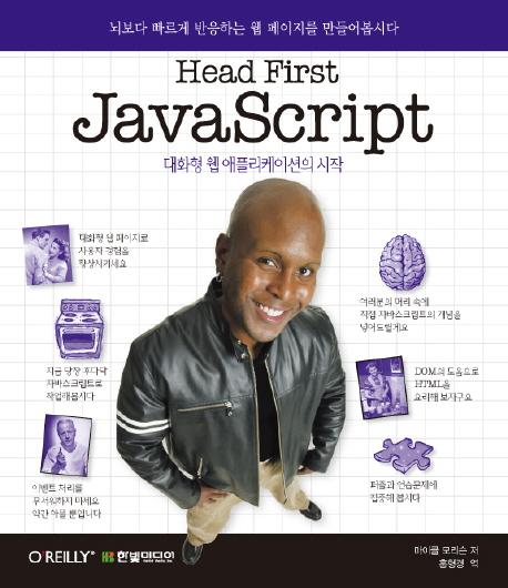 HEAD FIRST JAVASCRIPT: 대화형 웹 애플리케이션의 시작