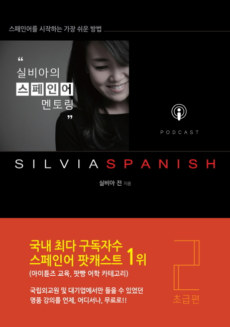 실비아의 스페인어 멘토링. 2  초급편
