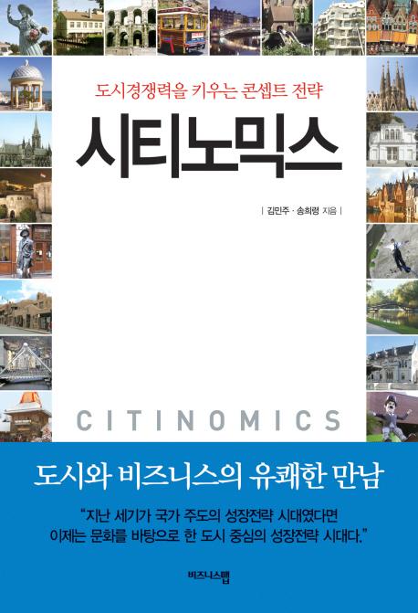 시티노믹스