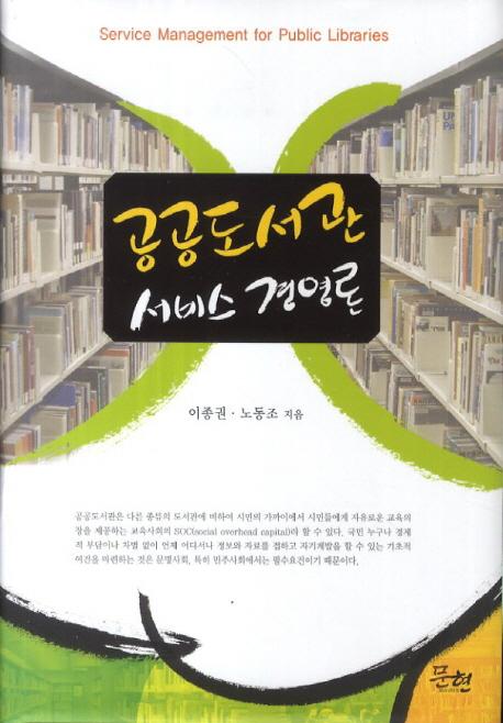 공공도서관 서비스 경영론(개정증보판)