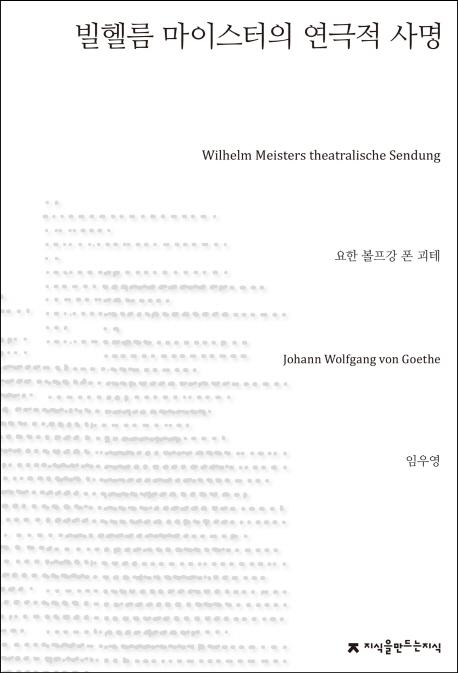 빌헬름 마이스터의 연극적 사명
