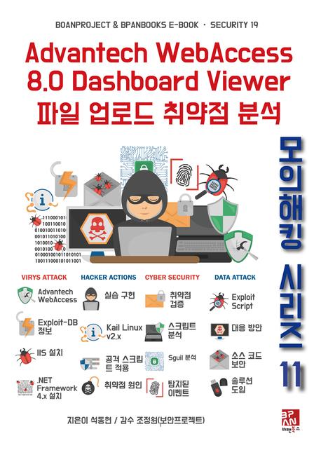 Advantech WebAccess 8.0 Dashboard Viewer 파일 업로드 취약점 분석 - 모의해킹 시리즈