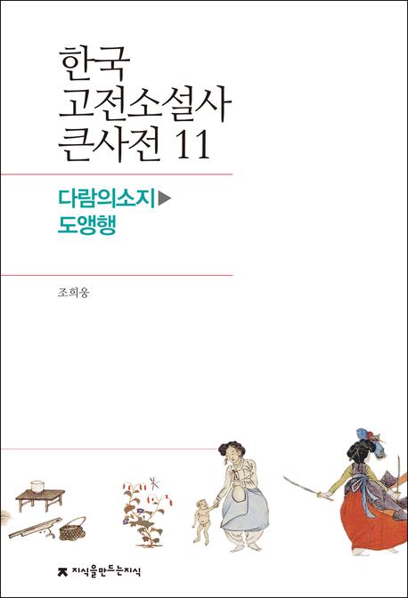 한국 고전소설사 큰사전 11 다람의소지-도앵행
