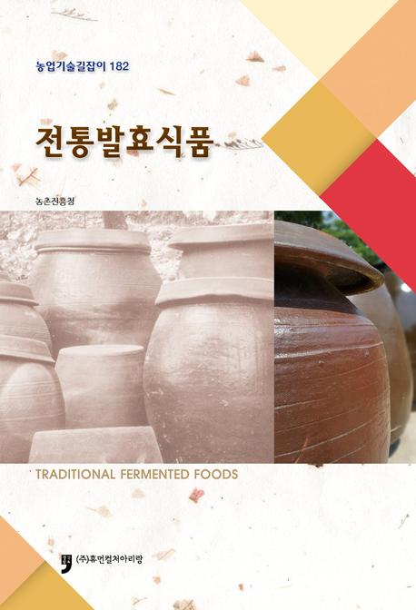 농업기술길잡이 182 전통발효식품