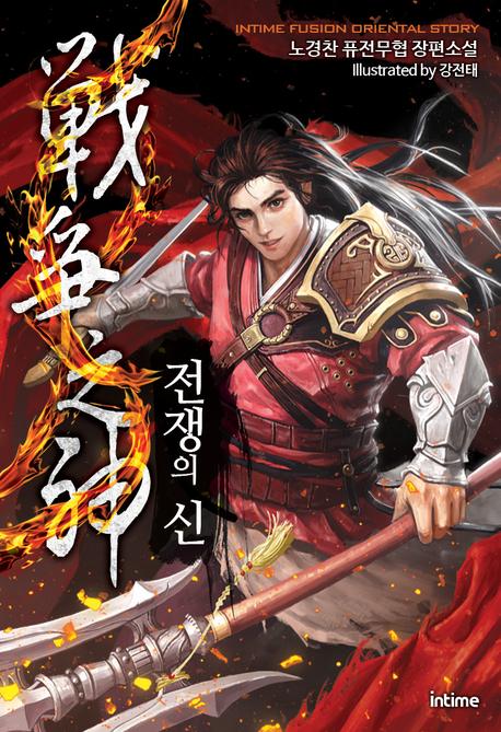 전쟁의 신. 3