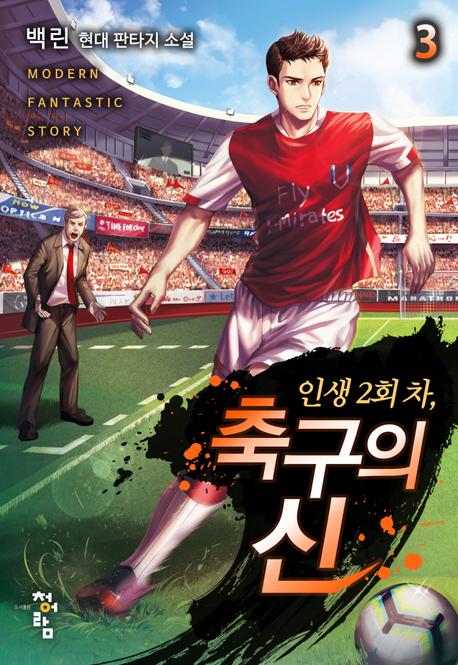 인생 2회 차, 축구의 신. 3