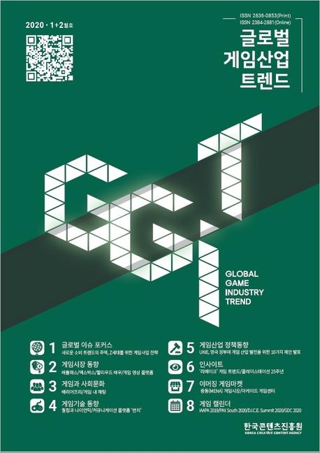 글로벌 게임산업 트렌드 2020년 1+2월호 (통권39호)