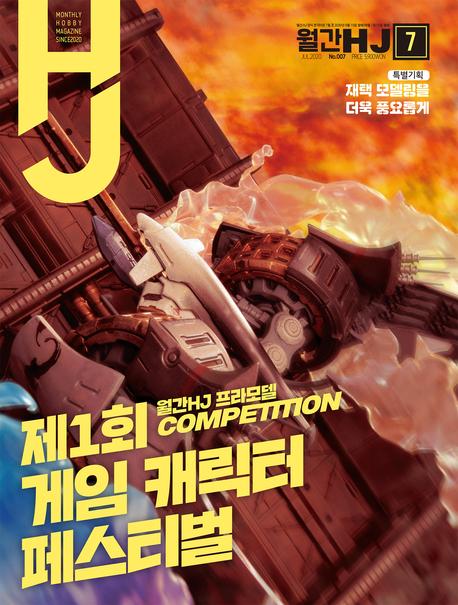 월간HJ 2020년 7월 호