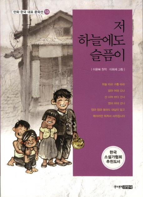 저 하늘에도 슬픔이(만화 한국 대표 문학선 13)