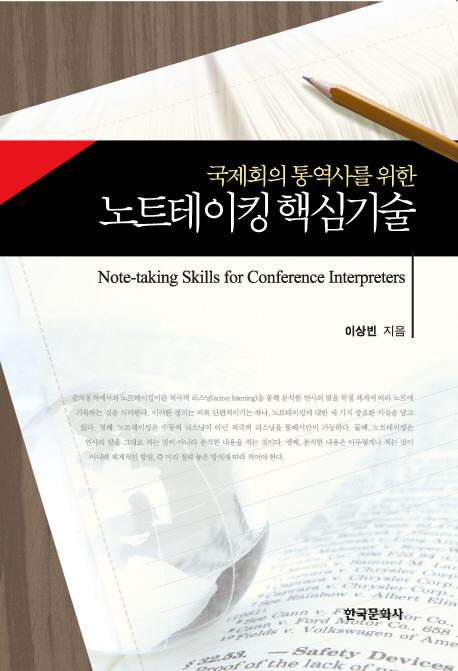 노트테이킹 핵심기술(국제회의 통역사를 위한)