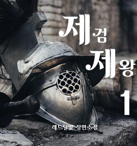 제검제왕 1