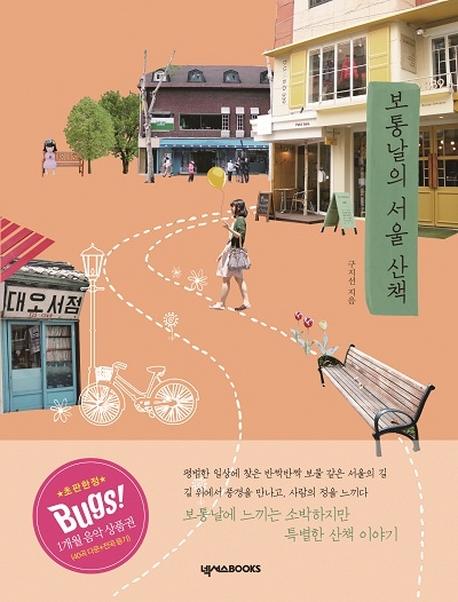보통날의 서울 산책