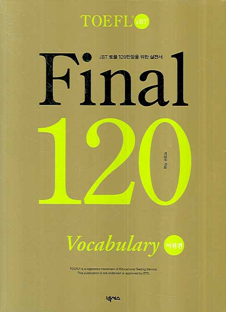 TOEFL IBT FINAL 120 VOCABULARY (어원편)