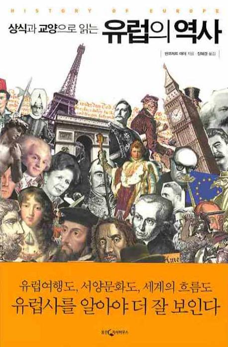 유럽의 역사