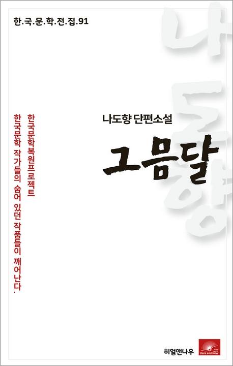 나도향 에세이 그믐달(한국문학전집 91)